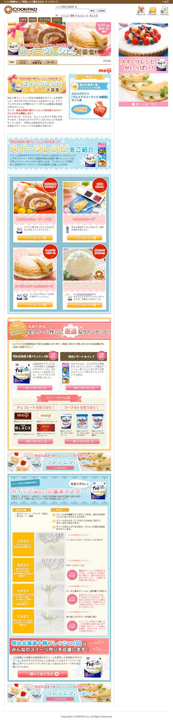cook_meiji